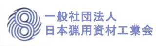 日本猟用資材工業会