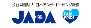 日本アンチ・ドーピング機構